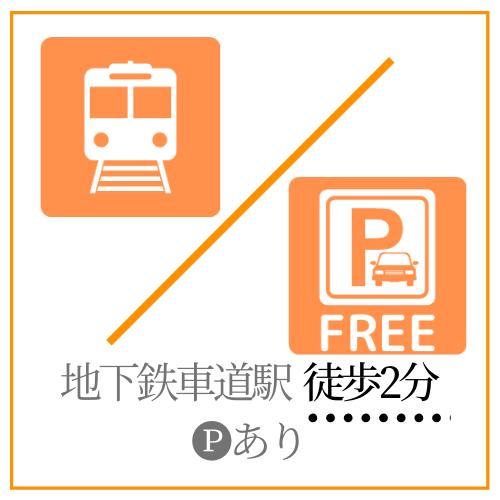 名古屋で質預かり・買取の質屋≪質のヤマカワ≫へのアクセス