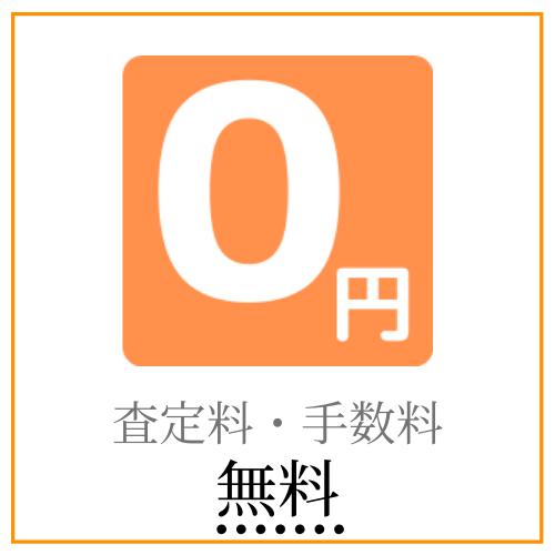 名古屋で質預かり・買取の質屋≪質のヤマカワ≫は査定料・手数料無料