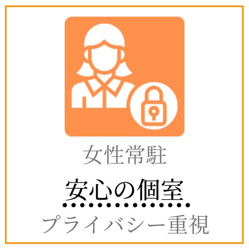 プライバシー重視