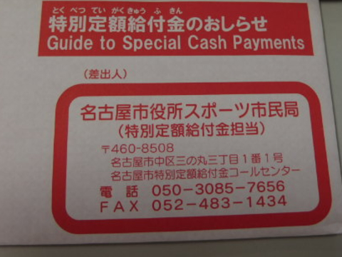 名古屋市にもやっと特別定額給付金通知が届きました。
