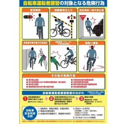 自転車に乗るときは保険もセットで入りましょう!