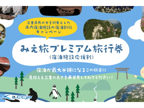 愛知県民でも使える「みえ旅プレミアム旅行券」