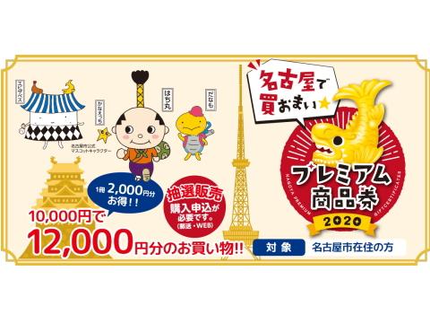 名古屋で買おまい プレミアム商品券 今年も発売