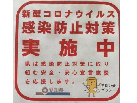 【お知らせ】感染予防対策をした上で通常営業中