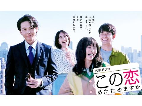 ドラマ「恋あた」ネックレスのスピンオフ