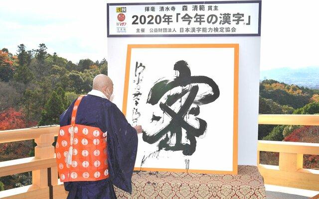 2020年の漢字は「蜜」に決定!質屋の漢字は?
