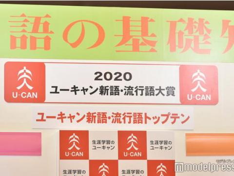 2020年新語・流行語大賞が決まりました