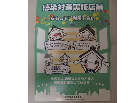 感染予防対策実施店舗のポスターが届きました。